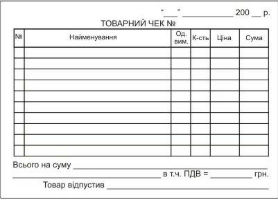 Товарный чек позволит вам купить колеса в Украине безопасно